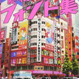 日本語フリーフォントを 80種、厳選収録。続・和文フリーフォント集の画像