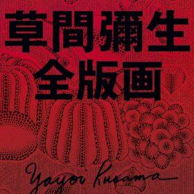 草間彌生全版画 1979‐2017の画像