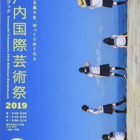 現代アートの祭典「瀬戸内国際芸術祭2019 公式ガイドブック」 発売!の画像