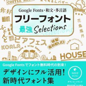 Google Fonts・和文・多言語 フリーフォント最強Selectionsの画像