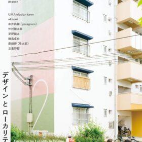 アイデア No.385 2019年4月号、特集:デザインとローカリティの画像