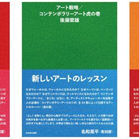 アート戦略 コンテンポラリーアート虎の巻 |後藤 繁雄 (著)の画像
