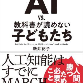 【2019年ビジネス書大賞 大賞】AI vs. 教科書が読めない子どもたちの画像