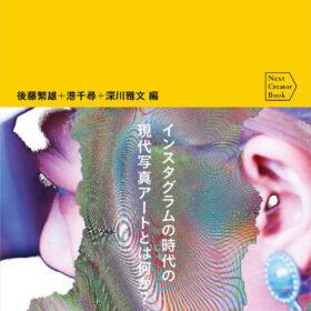 現代写真アート原論 「コンテンポラリーアートとしての写真」の進化形への画像