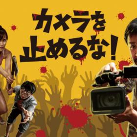 【興行収入30億超】「カメラを止めるな!」Huluで6月5日(水)から配信決定!の画像