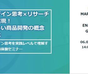 【東京 セミナー】6月4日(火)/デザイン思考を商品開発やアイデア発想に活かす!新しい概念を体感するための無料セミナーを開催の画像