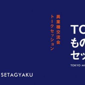 2019年6月13日(木)開催|TOKYOものづくりセッション4  墨田区 x 世田谷区の画像