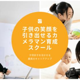 2ヶ月先まで満員!子供の笑顔を引き出すスキルに特化した「セレベビー プロカメラマン育成スクール」がスタートの画像