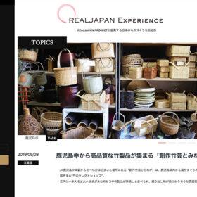 """日本の伝統文化の魅力を再確認!「日本の""""ものづくり""""を巡る旅」を提案するオンラインメディアがオープン!の画像"""