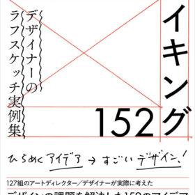 デザイン・メイキング152 デザイナーのラフスケッチ実例集の画像