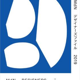 MdNデザイナーズファイル2019の画像