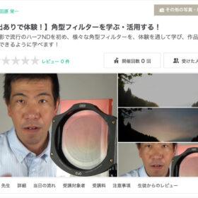 6月1日(土)田原栄一写真教室【貸出ありで体験!】角型フィルターを学ぶ・活用する!の画像