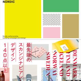 最新!北欧デザイン・コレクションの画像