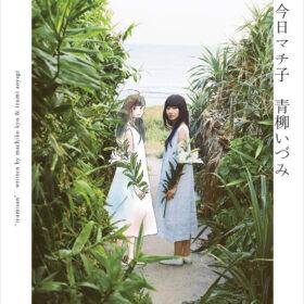 写真家「川島小鳥」撮り下ろしグラビア16P!今日マチ子描き下ろしカラー8P!「いづみさん」刊行の画像