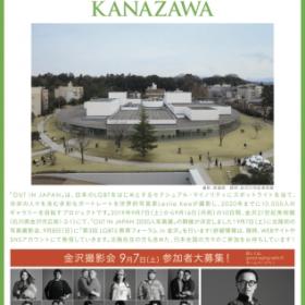 2000人のLGBTカミングアウト写真展「OUT IN JAPAN」、金沢21世紀美術館にて9月7日から開催決定!の画像