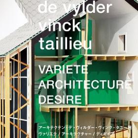 【TOTOギャラリー・間】「アーキテクテン・デ・ヴィルダー・ヴィンク・タユー展 ヴァリエテ/アーキテクチャー/ディザイア」の画像