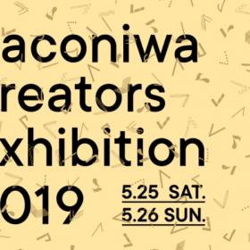 クリエイター展「haconiwa creators exhibition 2019」を開催の画像