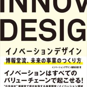 イノベーションデザイン 博報堂流、未来の事業のつくり方の画像