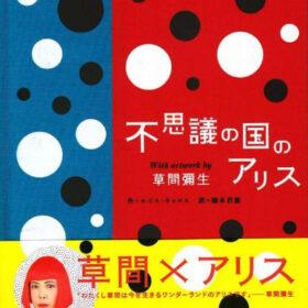 不思議の国のアリスWith artwork by 草間彌生の画像