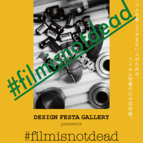 フィルム写真作品のみにフォーカスした企画展 #filmisnotdead がデザインフェスタギャラリーで開催の画像