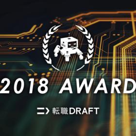 エンジニア/デザイナー転職版ドラフト会議「転職ドラフト」、『転職ドラフトAWARD2018』を発表いたします!の画像