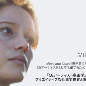 『世界を目指すあなたへCGアーティストとして活躍するために大切なこと』全3回開催|第1回目は、海外で活躍するCGアーティストの多田学氏の画像