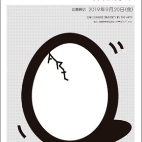 「第2回 日本財団DIVERSITY IN THE ARTS 公募展」作品募集!障害のあるアーティストを発掘し発信!の画像