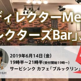 【Webディレクター歴23年】株式会社サービシンク代表名村によるWebディレクター向けMeet Up第3回の開催が決定!の画像