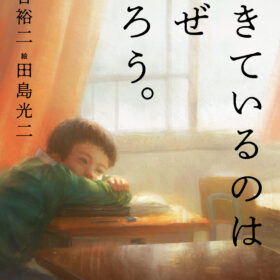 この本には、答えがあります。『生きているのはなぜだろう。』の画像