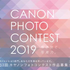 アマチュア写真家を対象に、第53回 キヤノンフォトコンテストを開催の画像