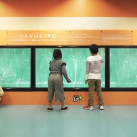 チームラボ、「小人が住まう黒板」を東京ドームに常設展示。の画像