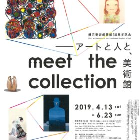 横浜美術館「Meet the Collection ―アートと人と、美術館」開催中!6月2日(日)は観覧無料!の画像
