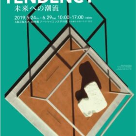 アートとテクノロジー、サイエンスの饗宴 NEW TENDENCY 『未来への潮流』 プロダクトデザイナー喜多俊之展の画像