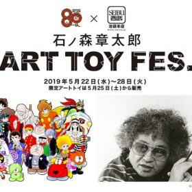 「石ノ森章太郎ART TOY FES.」 in IKEBUKURO  5月22日より開催の画像
