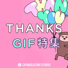 注目クリエイターのGIF特集、「THANKS GIF」プロジェクトがスタートの画像