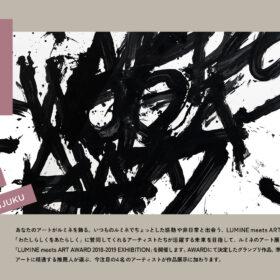 アーティスト支援アプリ「ArtSticker」で「LUMINE meets ART AWARD 2018-2019 EXHIBITION」を体験・支援しよう  の画像