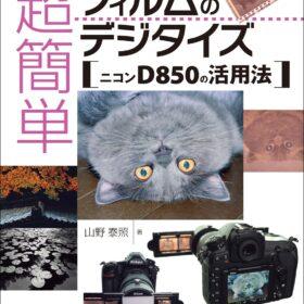 フィルムカメラの愛好者におくる『超簡単フィルムのデジタイズ ニコンD850の活用法』発行 大切なフィルムをデジタル化して保存する方法   の画像