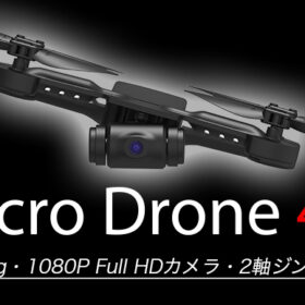【MicroDrone4.0】手のひらサイズのインテリジェント・ドローン「MicroDrone4.0」の予約販売を開始の画像