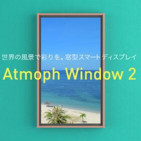 半歩先の未来をお届け。窓型スマートディスプレイとして生まれ変わった「Atmoph Window 2」を、Makuakeにて先行予約開始!の画像