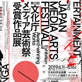 『第22回文化庁メディア芸術祭受賞作品展』受賞者等によるトークイベントやシンポジウムなどの詳細が決定!の画像