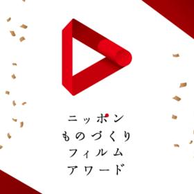 日本の「ものづくり」「手仕事」にフォーカスした、映像コンペティション、初開催!!グランプリ映像は、地上波で放映!の画像