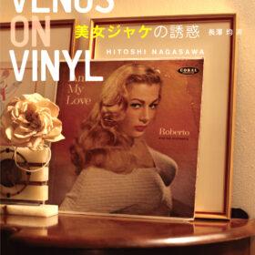 めくるめく美女ジャケの世界へようこそ! 『Venus On Vinyl 美女ジャケの誘惑』が発売!の画像