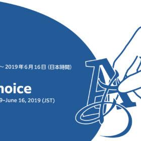 モリサワ タイプデザインコンペティション 2019「ファン投票」がスタートの画像