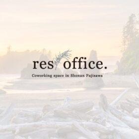 """""""リゾート×オフィス"""" 新コンセプトのコワーキングスペース「resoffice.湘南藤沢」が、6月3日オープン!の画像"""