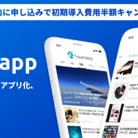 Webメディアのアプリ化を速く、安く!初期導入費用、2ヶ月以内申込みで半額キャンペーン!の画像