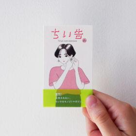 ADKクリエイティブ・ワンから、極小フリーペーパー「ちい告」創刊!テーマは、「広告されない、ちいさなモノゴト」。の画像