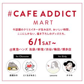クリエイターネットワーク「Kazary」×グッズ製作のヒューネット、6/1~東急ハンズにてクリエイターグッズ販売企画「#CAFE ADDICT MART」を開催。の画像