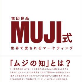 世界で愛されるブランド「MUJI式 世界で愛されるマーケティング 」の画像