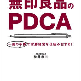 無印良品のPDCA 一冊の手帳で常勝経営を仕組み化する!の画像