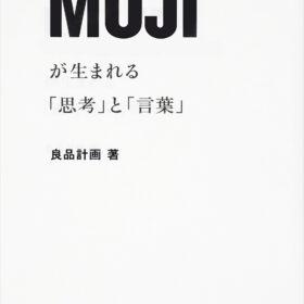 MUJIが生まれる「思考」と「言葉」の画像